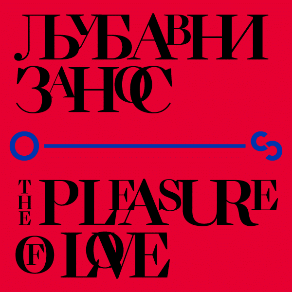 56th O C T O B E R   S A L O N- The Pleasure of Love