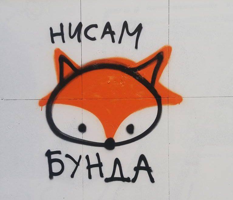 Go Vegan/Vegetarian Graffiti Emerging in Belgrade